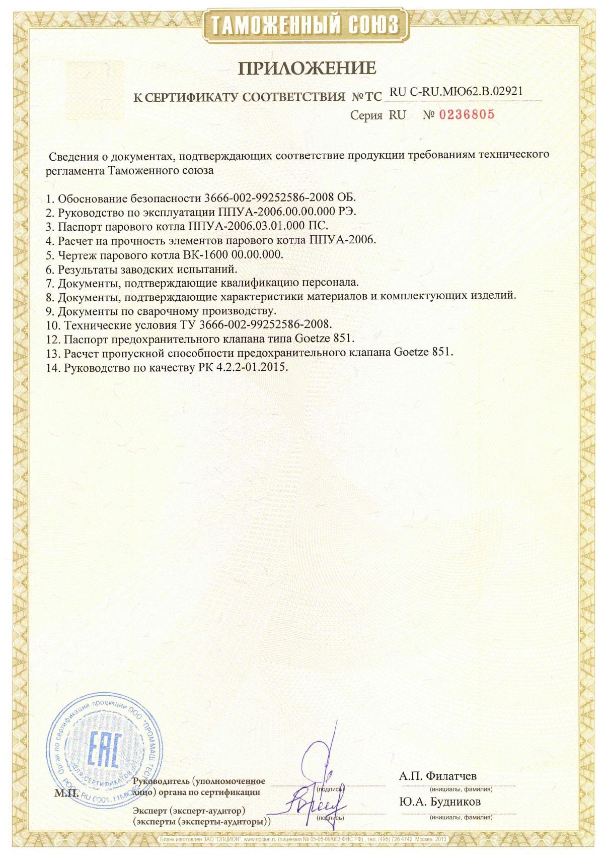 Сертификат соответсв2